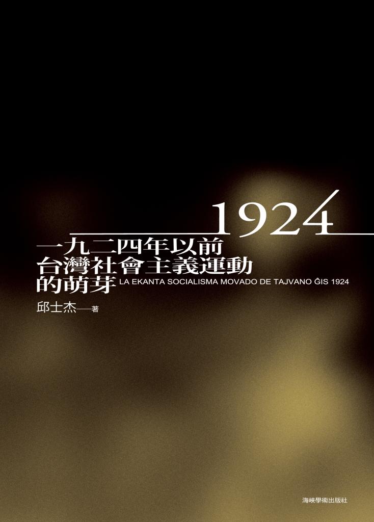 一九二四年以前台灣社會主義運動的萌芽封面