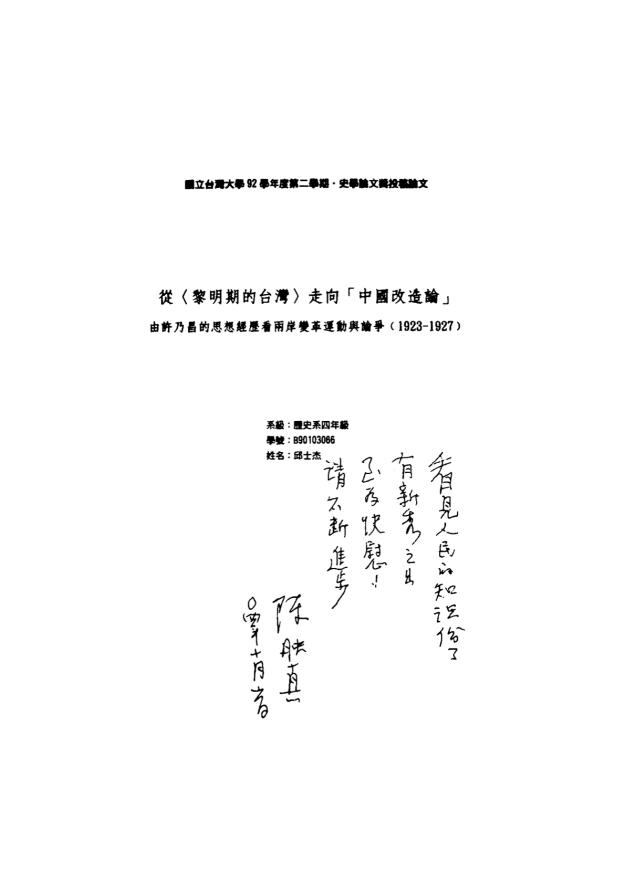 陳映真先生為邱士杰〈從〈黎明期的台灣〉走向「中國改造論」——由許乃昌的思想經歷看兩岸變革運動與論爭(1923-1927)〉題詞